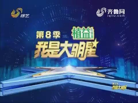20170912《我是大明星》:白鸽皇后练魔术近十年 热衷比赛来提高自身技艺