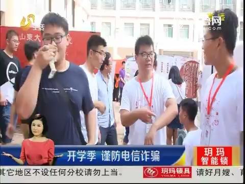济南:开学季 谨防电信诈骗