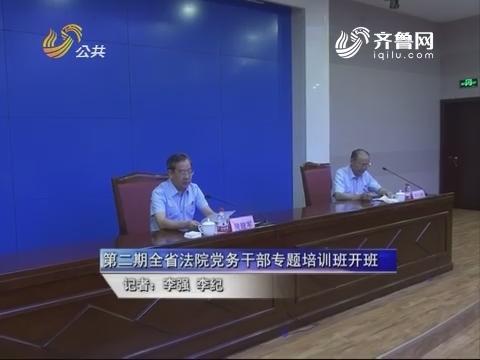 第二期山东省法院党务干部专题培训班开班