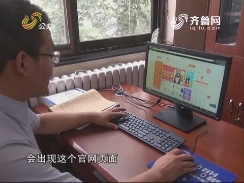【天平之光】济南:官司赢了拿不到钱 网上拍卖来解决