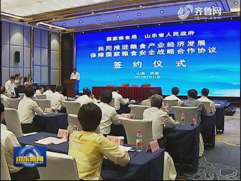 山东省政府与国家粮食局签署战略合作协议