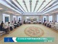 王文涛会见中国科学器材有限公司客人