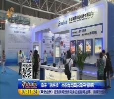 """海洋""""黑科技""""亮相青岛国际海洋科技展"""