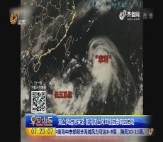 双台风结对来袭 防汛防台风Ⅲ级应急响应启动