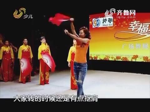 20170913《幸福舞起来》:广场舞规范化公益教学系列节目——济南雅居园秋之韵舞蹈队
