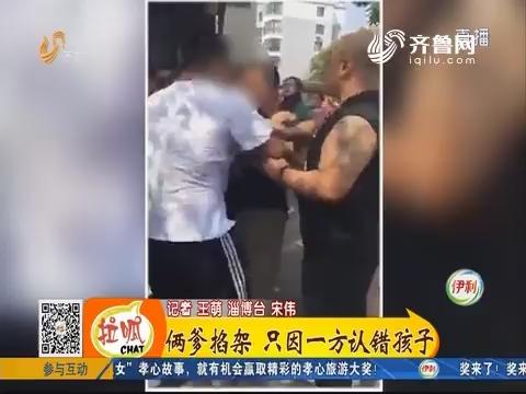 淄博:是真是假?有人当街抢孩子