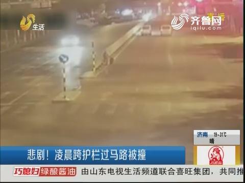 临沂:悲剧!凌晨跨护栏过马路被撞