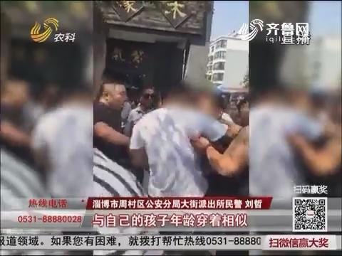 """淄博:俩爹集市上掐架 竟是认错孩子""""闹乌龙"""""""