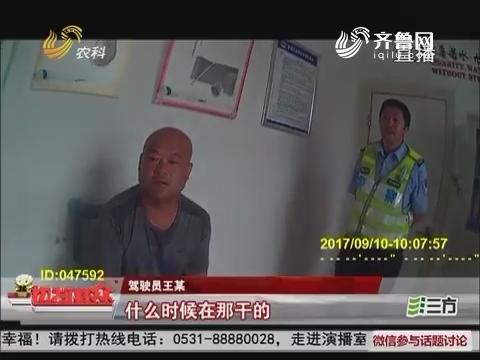 【群众新闻】济南:演砸了!违章被抓男子竟是在逃犯