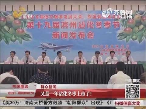 【群众新闻】滨州:又是一年沾化冬枣上市了!