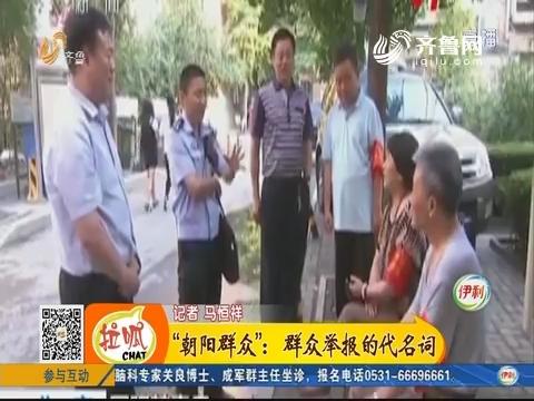 济南天桥警方 启动有奖举报