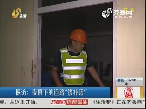 """济南:探访 夜幕下的道路""""修补师"""""""