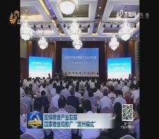 """加快粮食产业发展 国家粮食局推广""""滨州模式"""""""