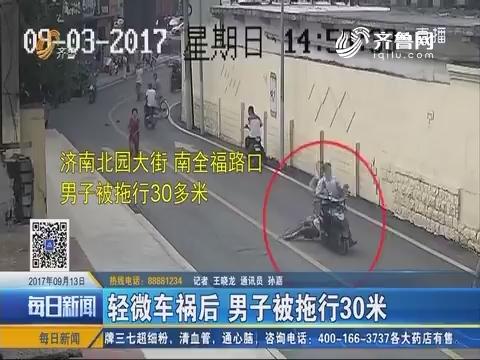 济南:轻微车祸后 男子被拖行30米