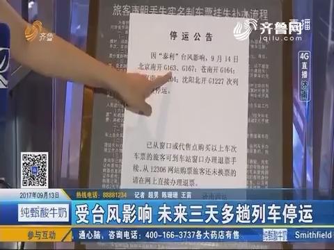 【4G直播】济南:受台风影响 未来三天多趟列车停运