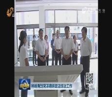 林峰海到菏泽调研政法综治工作