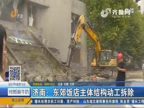济南:东郊饭店主体结构动工拆除