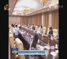 省政协协商推进分级诊疗制度建设