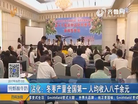 沾化:冬枣产量全国第一 人均收入八千余元