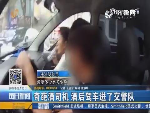青岛:奇葩酒司机 酒后驾车进了交警队