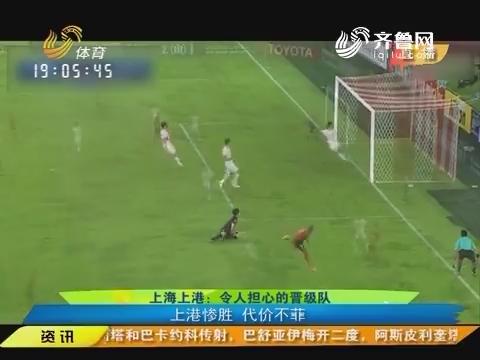 上海上港:令人担心的晋级队 上港惨胜代价不菲