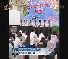 【权威发布】山东首届低空旅游发展大会9月29日在滨州开幕