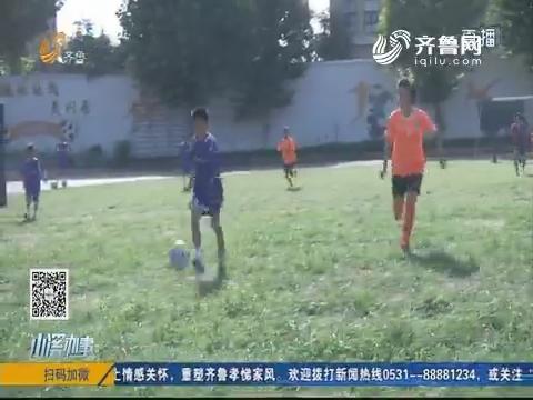 济南:特派员化身懂球姐 裁判激烈男女对抗赛