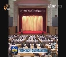 """""""中国梦·党在心中""""百姓宣讲团走进省直机关"""