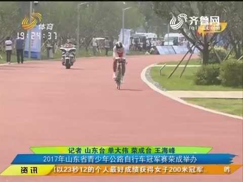 闪电速递:2017年山东省青少年公路自行车冠军赛荣成举办