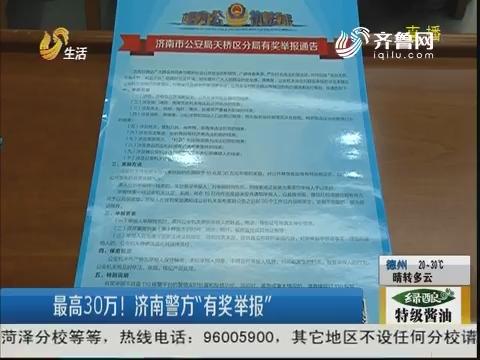 """最高30万!济南警方""""有奖举报"""""""
