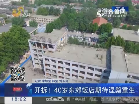 【闪电连线】济南:开拆!40岁东郊饭店期待涅槃重生