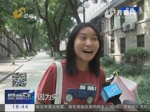 济南:你会买新款iphone手机吗?