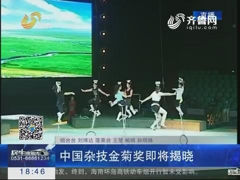 蓬莱:中国杂技金菊奖即将揭晓