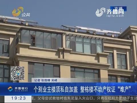 【跑政事】济南:交房一年多 不动产权证难办理