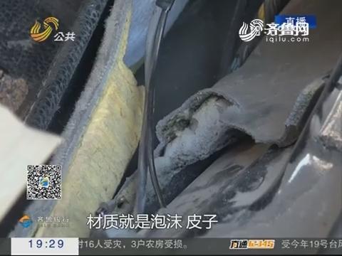 【跑政事】济南:隔热垫散发异味 熏晕车主