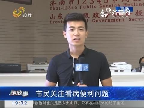 【跑政事】济南:市民关注看病便利问题