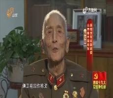 20170913《齐鲁先锋》:喜迎十九大 党员争先锋 党和人民的儿子——张玉华(下)