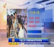 9月14日起三天 济南西站多趟列车停运