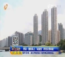 """香港:房屋装上""""减音窗""""降低交通噪音"""