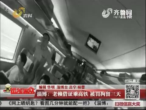 淄博:老赖借证乘高铁 被罚拘留三天