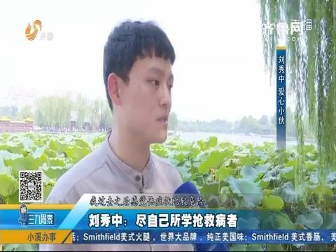"""济南:急寻""""万米高空""""救人小伙!"""