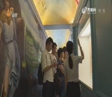 山东省旅发委组织主流媒体走进青岛进行采风考察