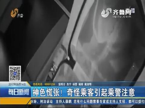 淄博:神色慌张!奇怪乘客引起乘警注意