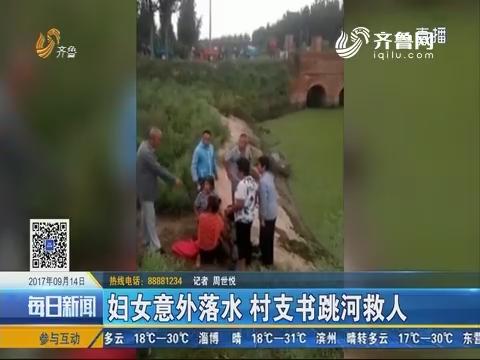 德州:妇女意外落水 村支书跳河救人