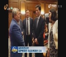 夏耕率团访问哈萨克斯坦、乌兹别克斯坦、日本