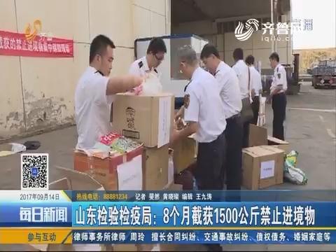 【烟台】山东检验检疫局:8个月截获1500公斤禁止进境物