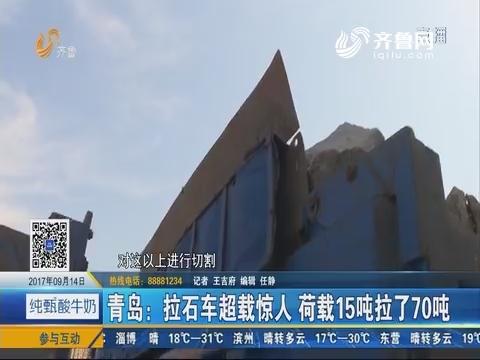 青岛:拉石车超载惊人 荷载15吨拉了70吨