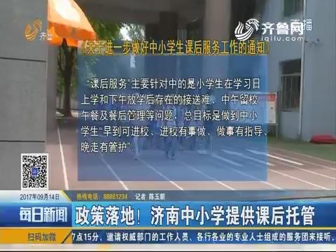 政策落地!济南中小学提供课后托管