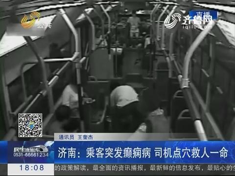 济南:乘客突发癫痫病 司机点穴救人一命