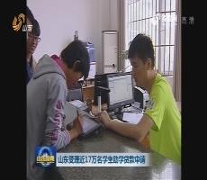 山东受理近17万名学生助学贷款申请